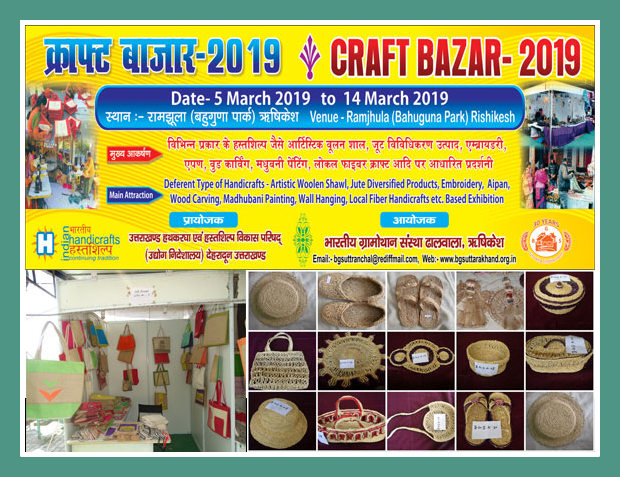 Various Exhibition Or Craft Bazar  Organized By BGS